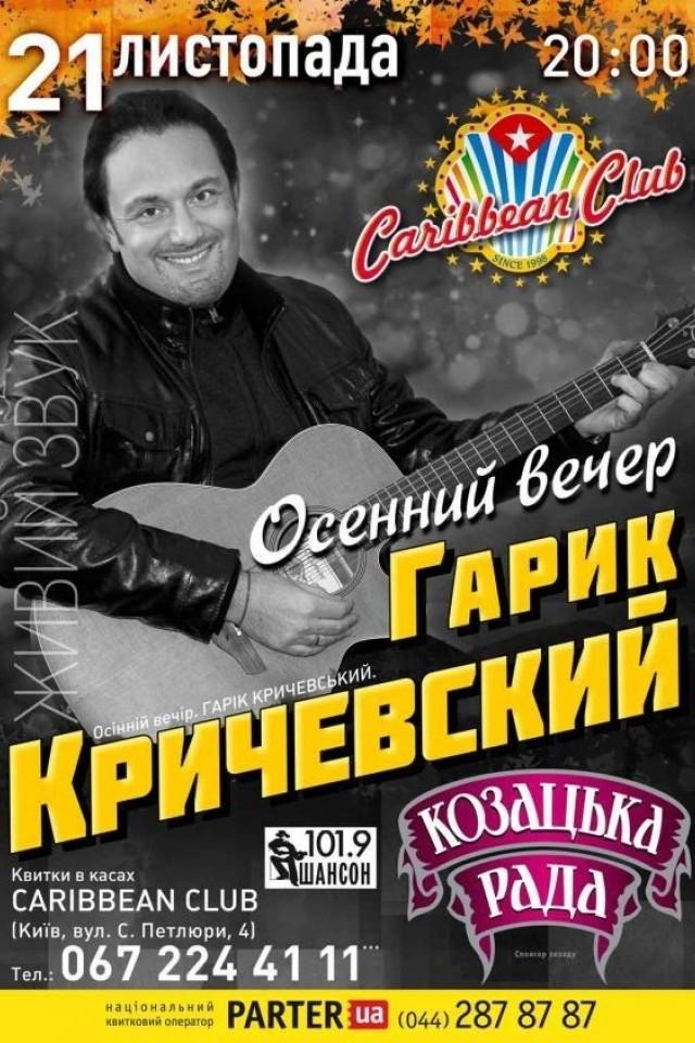 Гарик кричевский скачать песни mp3