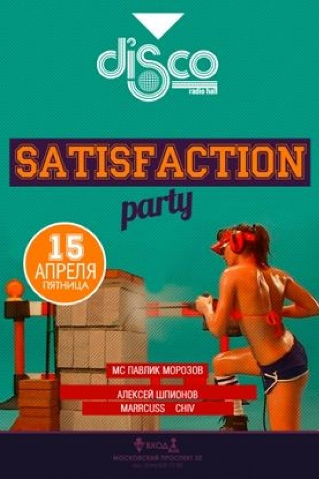 SATISFACTION party в Disco Rdio Hall