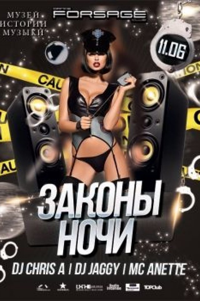 Законы ночи | Vip-hall @ Flower power | Main Stage - Forsage Night Club
