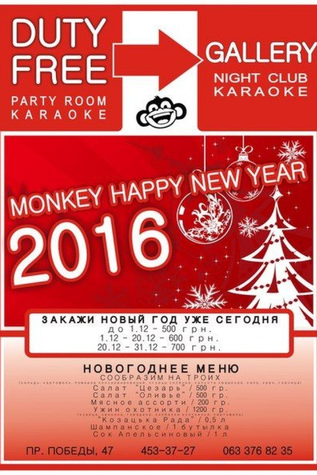 Monkey Happy New Year в Duty Free