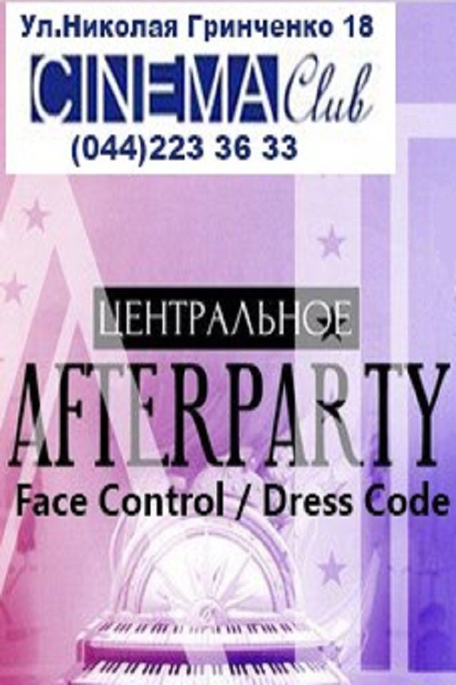 Центральное AfterParty в Night Club Amnesia