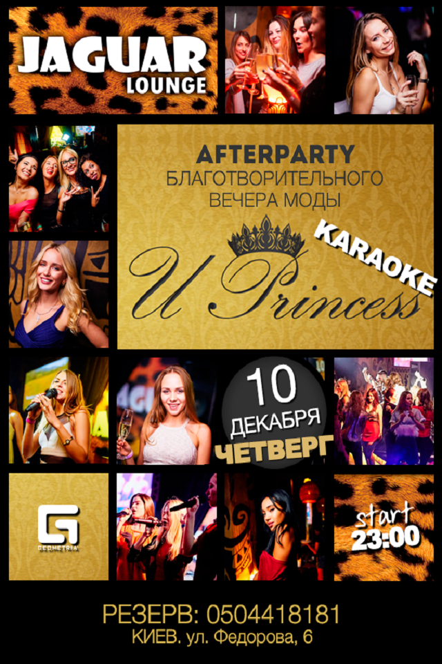 AFTERPARTY ВЕЧЕРА МОДЫ U PRINCESS в Jaguar Lounge