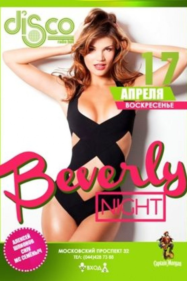 Beverly Night в Disco Radio Hall | Возраст: 21+