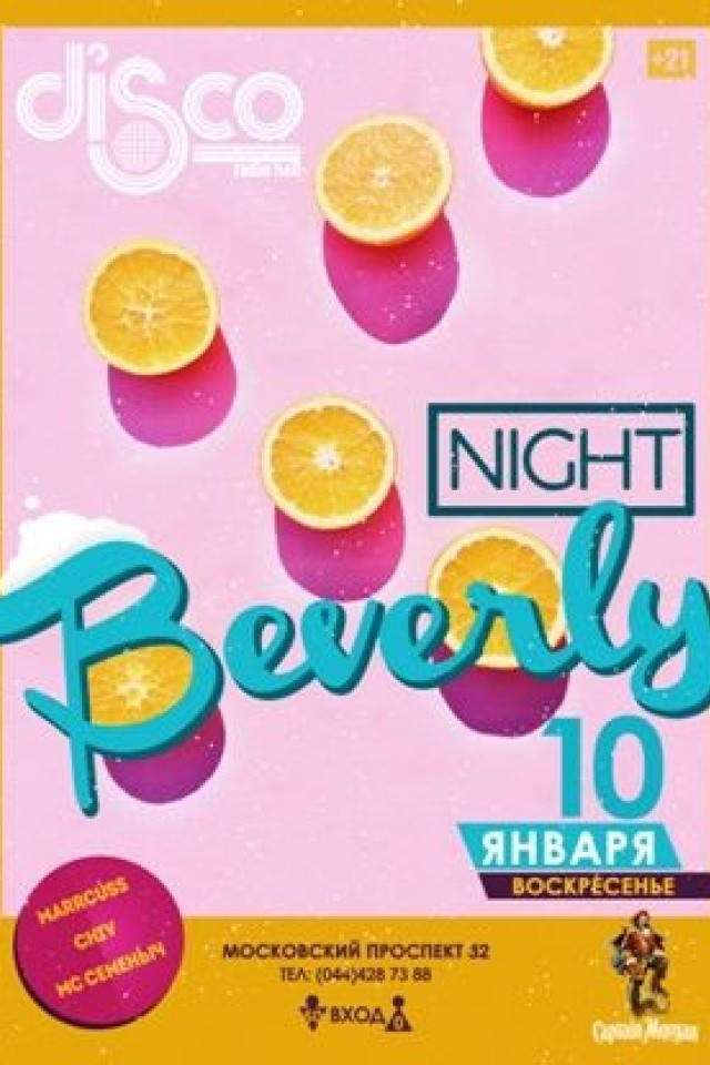 Beverly Night в Disco Radio Hall