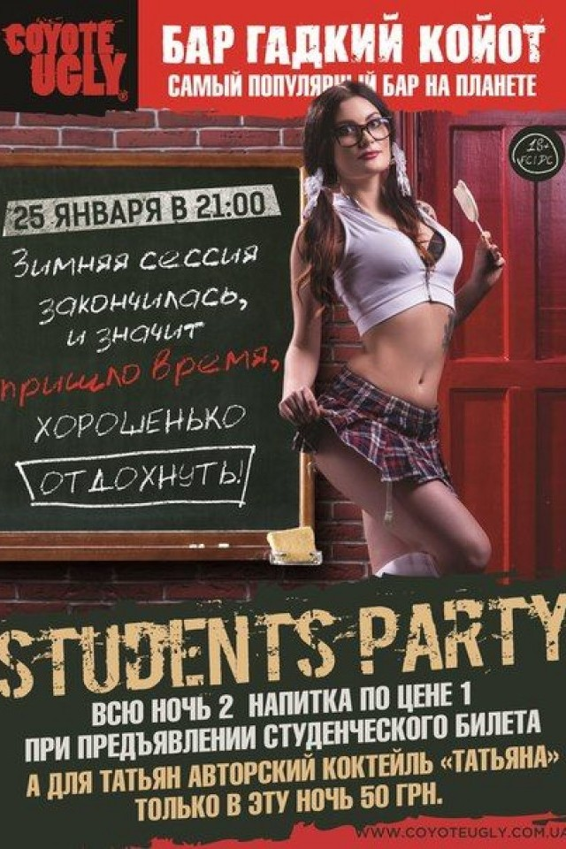 Students Party в Coyote Ugly