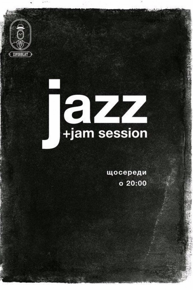 Каждую среду в Циферблате Jazz + Jam Session