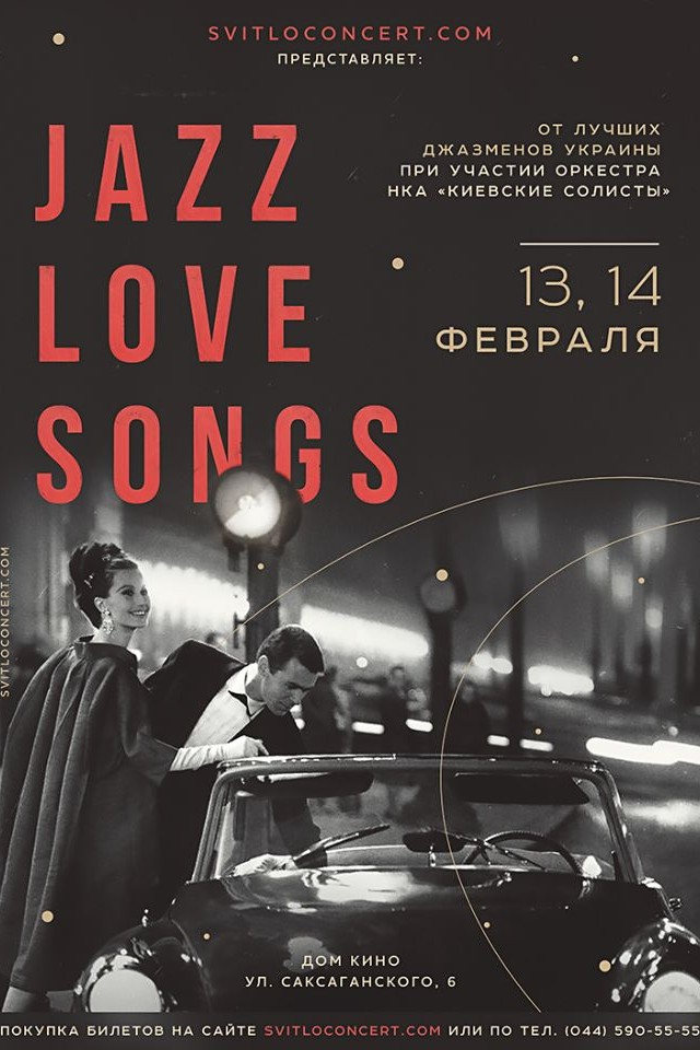 JAZZ LOVE SONGS / Новая программа при участии оркестра