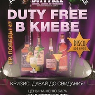 Disco Karaoke Club DUTY FREE